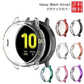Galaxy Watch Active2 ケース galaxy watch active2 カバー TPU メッキ 加工 44mm 40mm
