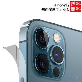 iPhone12 / Pro / mini / Pro Max iPhone12 / 対応 フィルム Pro 側面 サイド シール iPhone12 / Pro 2枚セット 送料無料