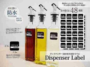 [2パックタイプ] Lalabel <調味料ラベル48枚>詰め替え容器・保存容器用・防水ラベル
