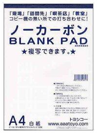 ノーカーボン 複写 BLANK PAD(白紙レポート用紙) A4 2冊入り