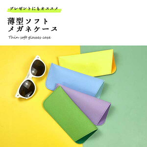 メガネケース おしゃれ かわいい ソフト 眼鏡ケース 折りたたみ メンズ レディース カラフル ポップ 軽量 スリム 送料無料