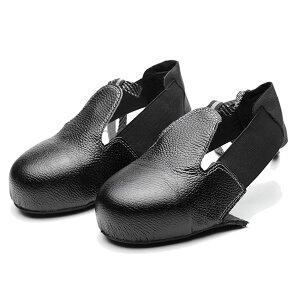 フットプロテクター つま先保護 安全靴カバー 作業靴カバー 工場 フットプロテクター つま先保護 安全靴カバー 送料無料