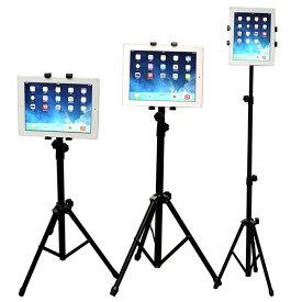 送料無料 収納袋付き 固定用 スタンド 三脚式 タブレットPC(iPad・iPad mini・iPad 2)高さ調節可 折り畳み可 360度回転 固定ホルダ