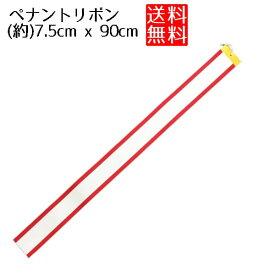 優勝旗 用 リボン ペナント 約 7.5cm×90cm 優勝旗リボン