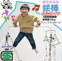 【Loook】鉄棒 子ども用 室内 子供用 SGマーク認証 キッズ 5段階調節可 庭 屋外 逆上がり 子供用 (ブラック)