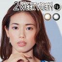 ◆2ウィークビューティーUV 2WEEK VUETY UV【1トーン】【メール便送料無料】【ブラック_ブラウン_2週間_2week_使い捨…