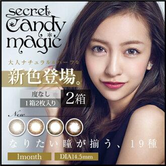 [月抛] Secret candy magic premium <零数>规格:2盒(1盒2片) 直径14.5mm 彩色隐形眼镜 隐形眼镜 大美目