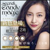 Secret Candy Magic [1 Box 1 pcs × 2 Boxs] / Monthly Disposal 1Month Disposable Colored Contact Lens DIA14.5mm