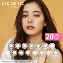【20%OFFクーポン】カラコン 1ヶ月 アイジェニック バイ エバーカラー 度ありeye genic by ever color【2箱セット(1箱…