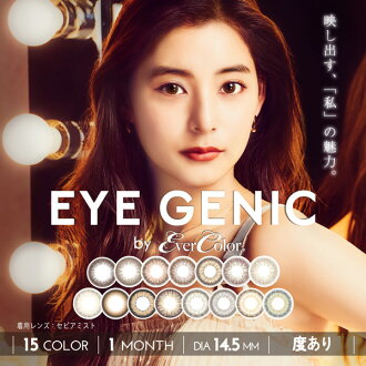 EYE GENIC by EVER COLOR [1 Box 1 pcs × 2 boxes] / Monthly Disposal 1Month Disposable Colored Contact Lenses DIA14.5mm