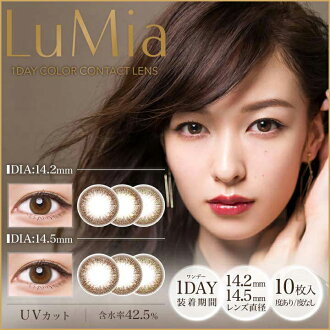 LuMia [10 pcs] / Daily Disposal 1day Disposal Colored Contact Lens DIA 14.2/14.5mm