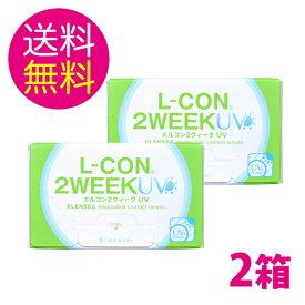 ◆【メール便送料無料】エルコン2ウィークUV 【2箱】エルコン2week UV コンタクトレンズ2週間 2ウィーク シード2ウィークファインUVをお使いの方におすすめ【HL_NEW_18】