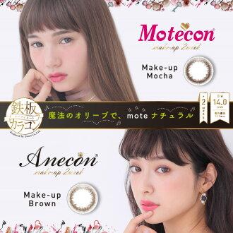 双周抛美瞳/彩片 4片装(2副)有度数 无度数 魔法显色 Motecon Anecon 直径14.0mm 含水量38% 炯炯有神 适合任何场合