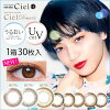 Neo Sight 1day Ciel UV / Ciel Deux UV [1 Box 30 pcs] / Daily Disposal 1Day Disposable Colored Contact Lens DIA14.2mm