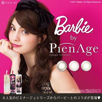 双周抛美瞳/彩片 6片装(3副) 有度数 Barbie by PienAge 2Week 直径14.2mm 含水量38% 自然棕色系 适合任何场合