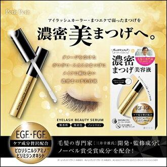 Eyelash Beauty Serum Eyelash essence