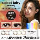 【メール便送料無料】セレクトフェアリーマンスリー 度ありselect fairy monthly【2箱セット(1箱1枚入)】【ポイント10倍】【1ヶ月装用】【14.2mm】 Color Contact Lenses 美瞳 1month【HL_NEW_18】