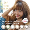 Select FAIRY USER SELECT [1 Box 10 pcs] / Daily Disposal 1Day Disposable Colored Contact Lens DIA14.2mm