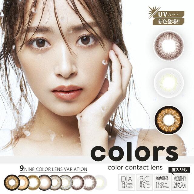 【メール便送料無料】カラーズ【1箱2枚入】 カラコン マンスリー Colors 度あり 度なし 1ヵ月 カラーコンタクト 美瞳 Color Contact Lenses【d1】【BKD_d19】【令和】