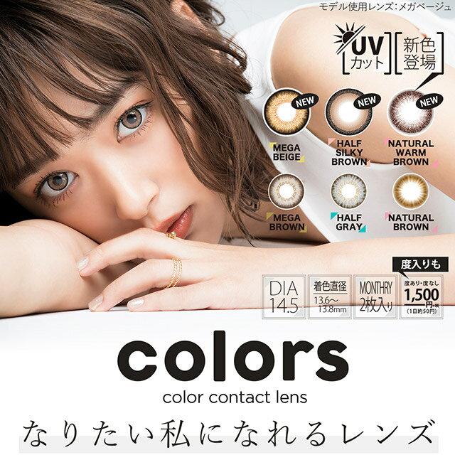 【メール便送料無料】カラーズ【1箱2枚入】 カラコン マンスリー Colors 度あり 度なし 1ヵ月 カラーコンタクト 美瞳 Color Contact Lenses【d1】【SPD_diet18】