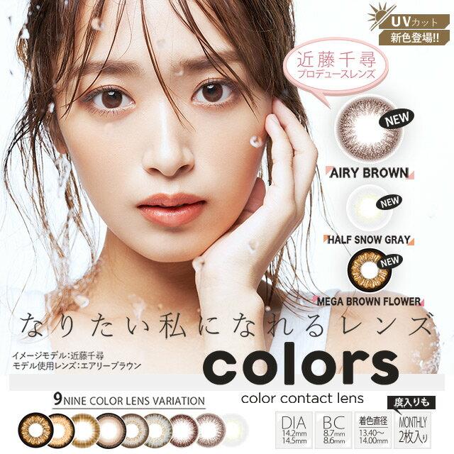 【メール便送料無料】カラーズ【1箱2枚入】 カラコン マンスリー Colors 度あり 度なし 1ヵ月 カラーコンタクト 美瞳 Color Contact Lenses【d1】【endsale_18】