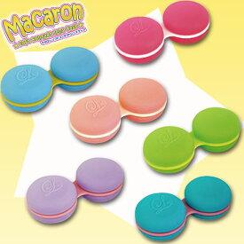 【郵パケット】マカロン ソフトコンタクトレンズケース Macaron soft contactlens case カラコン コンタクトレンズ コンタクト用ケース
