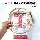 ループ&ニードル・フレーム<24.5cm&17cm>【2段式・布がずれにくい溝付き刺繍枠(アメリカ製)】[ニードルパンチ …