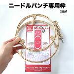 ループ&ニードル・フレーム<24.5cm&17cm>【2段式・布がずれにくい溝付き刺繍枠(アメリカ製)】