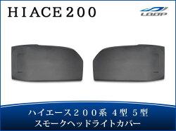 ハイエースレジアスエース200系4型5型専用スモークヘッドライトカバーH25.12〜