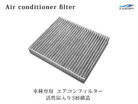 日産 ティアナ J32系 ムラーノ Z51系 エアコンフィルター 活性炭 純正互換品 AY684-NS016