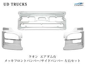 ◇日産UD クオン エアダム有 メッキ フロントバンパー サイドバンパー 左右 セット(SE80-2)