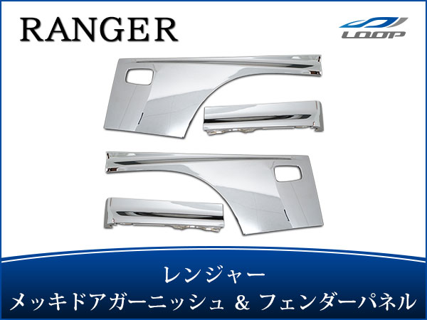 日野 レンジャープロ 標準 ワイド メッキ ドアガーニッシュ フェンダーパネル 4点セット H14.1〜H29.3