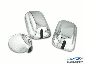 三菱ふそう トラック パーツ キャンター メッキミラーカバー 3点セット 標準ボディ ワイドボディ H14.7〜H22.10