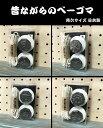 【3980円以上送料無料】 【2点以上で5%OFFクーポン】 ベーゴマ ベイゴマ BEIGOMA こま回し 日本伝統玩具 角六サイズ …