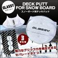 【ネコポス対応】【即日発送】GLASSY(グラッシー)スノーボードデッキパッドデッキパット滑り止めSTOMPPAD3PCS3ピース【あす楽対応】