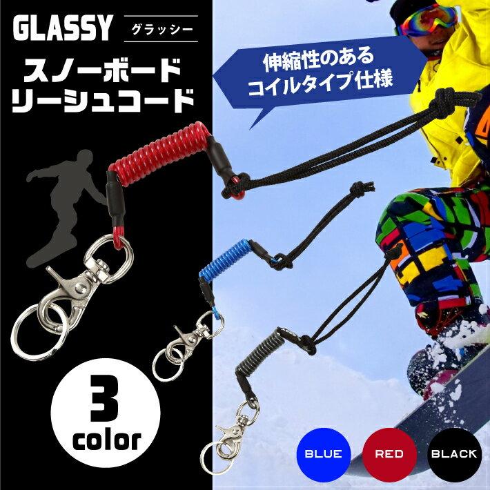【ネコポス対応】 【即日発送】 GLASSY(グラッシー) スノーボード リーシュコード コイルリーシュ WIRE CABLE LEASH リング付き 【あす楽対応】