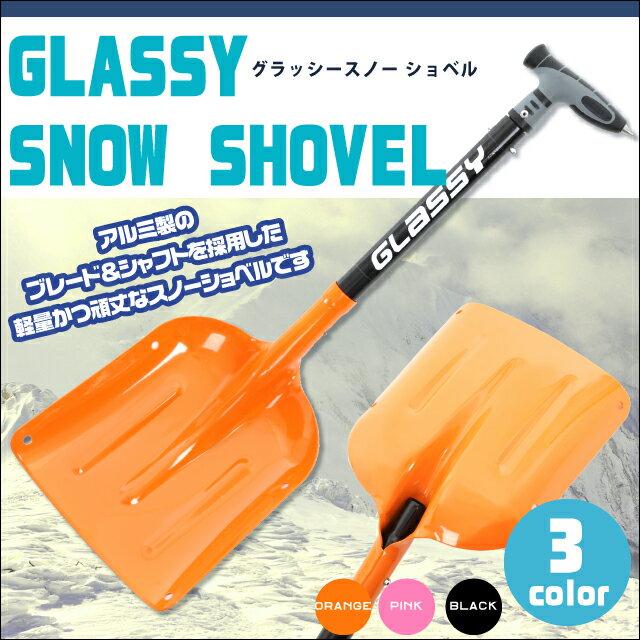 【即日発送】 GLASSY(グラッシー) スノーショベル ショベル シャベル スコップ スノボ 除雪 雪かき 防災 災害 【あす楽対応】