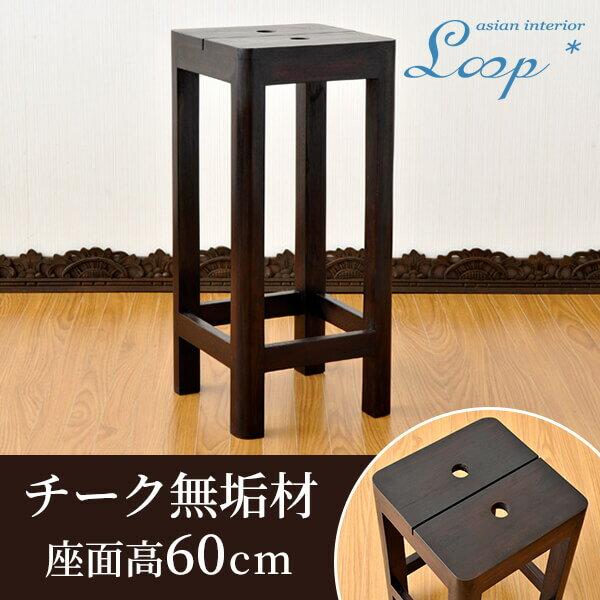 アラムサリ チーク無垢材スツール 座面高60cm アジアン家具 ブラウン チェア 椅子 飾り台 花台 イス 椅子 玄関 和室 バリ インテリア モダン おしゃれ 背もたれなし as-238-h60db セミオーダー対応
