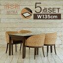 ダイニングテーブル(幅135cm)&アームチェア4脚の5点セット