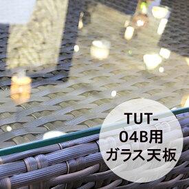 トゥバン TUT-04カウンターテーブル用ガラス天板 オプション 屋外 ( バリ アジアン リゾート インテリア おしゃれ モダン ) 【TUT-04-GL】