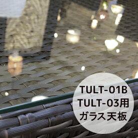 トゥバン ローテーブル(TULT-01B)用ガラス天板 オプション 屋外 ( バリ アジアン リゾート インテリア おしゃれ モダン ) 【TULT-01B-GL】