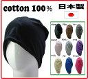 ナイトキャップ 日本製 ルームキャップ 室内帽子 室内用帽子 コットン帽 メンズ レディース 紳士 婦人 男 女 室内 部…