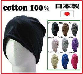 ナイトキャップ 日本製 ルームキャップ 室内帽子 室内用帽子 コットン帽 メンズ レディース 紳士 婦人 男 女 室内 部屋 ルーム 室内用 帽子 ロングセラー商品