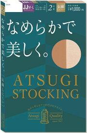 (送料無料)【2足組】ATSUGI STOCKING なめらかで美しく ストッキング (JJM-L) ゆったり 大きいサイズ 伝線しにくい レディース パンスト
