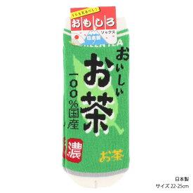 (3点購入で送料無料) おもしろソックス おいしいお茶柄 22-25cm 日本製 スニーカー丈 くるぶし丈 靴下 レディース