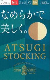 【NEW】【3足組】ATSUGI STOCKING なめらかで美しく ストッキング (S-M・M-L・L-LL) 伝線しにくい ハンディパック レディース パンスト