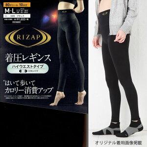 (送料無料) RIZAP 着圧レギンス 10分丈 ハイウエストタイプ はいて歩いてカロリー消費 80デニール ブラック 黒 (M-L・L-LL) 日本製 グンゼ ライザップ RZF203
