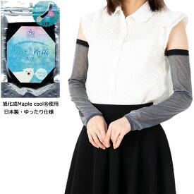 ひんやり冷感 アームカバー (黒・杢グレー) 日本製 旭化成メープルクール使用 ゆったり仕様 レディース UV手袋