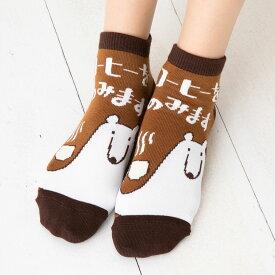 【電話猫たちの靴下】コーヒーをのみます柄 スニーカー丈ソックス (23-27cm・男女兼用)(おまけシール付き)(仕事猫・現場猫) メンズ レディース