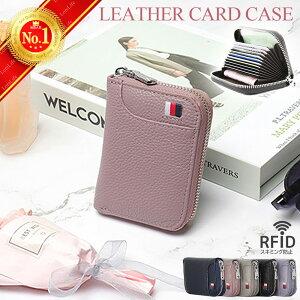 【楽天1位】カードケース 本革 レディース スリム 大容量 メンズ じゃばら 薄型 革 大容量 ジャバラ クレジット おしゃれ スキミング防止 磁気防止 RFID ポイントカード かわいい コンパクト